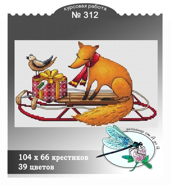 A fox and bird on a sledge - color version pattern